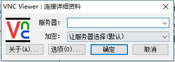 vnc viewer绿色版