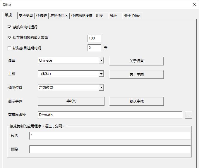 ditto软件(剪贴板增强工具) v3.24.214.0 官方版