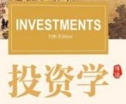博迪投资学(第十版)pdf 电子版
