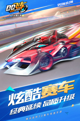 qq飞车最新版 v1.11.0.13274 安卓版