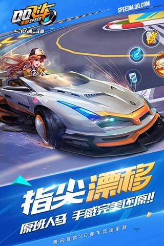 qq飞车最新版 v1.19.0.61156 安卓版
