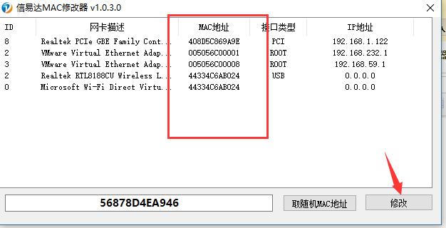 网卡mac地址修改工具