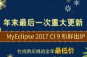 MyEclipse 2017 CI 9 for Windows 官方�x�安�b包