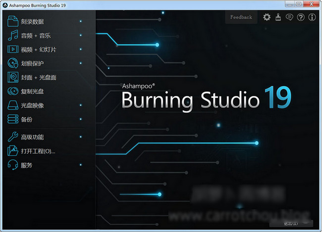 Ashampoo Burning Studio 19中文破解版