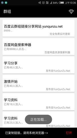 群聚合�Y源共享app