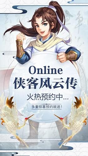 侠客风云传online九游游戏