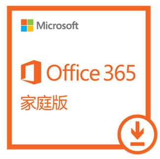 微软 Office 365 家庭版16.1.10325.30000 家庭版