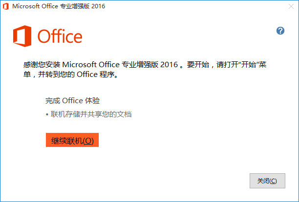 Office 2016 Pro Plus (Office 2016 专业增强版破解版) 附激活序列号