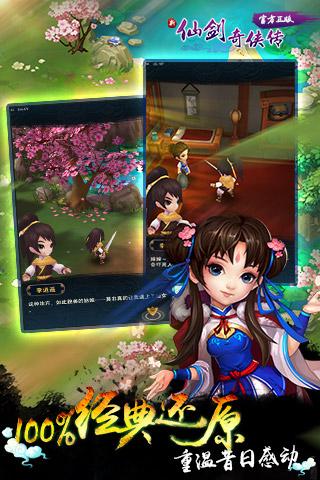 新仙剑奇侠传小米版 v3.9.0 安卓版