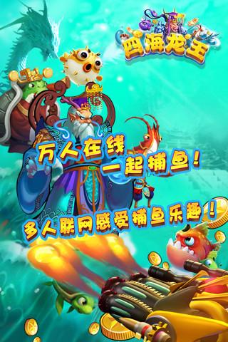 捕鱼四海龙王手游