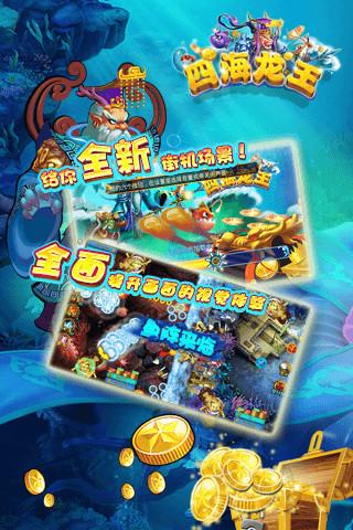 捕鱼四海龙王手机版 v21.2.0 安卓版