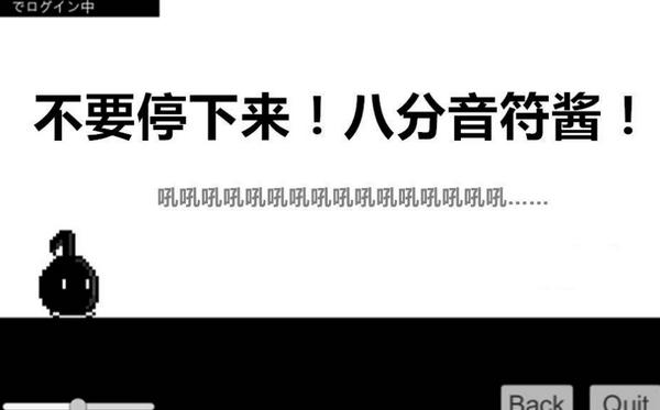 休むな!8分音符ちゃん♪ 中文版