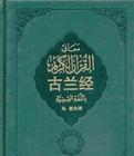 古兰经诵读mp3