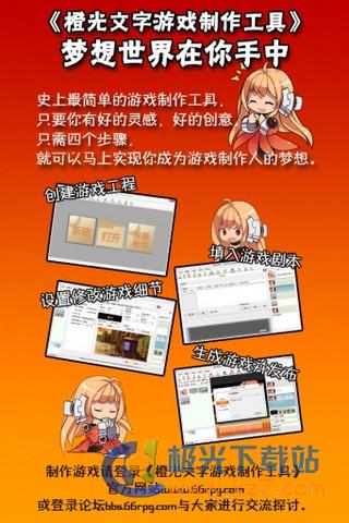 橙光游戏免鲜花破解版 v2.22.244.0115 安卓内购版