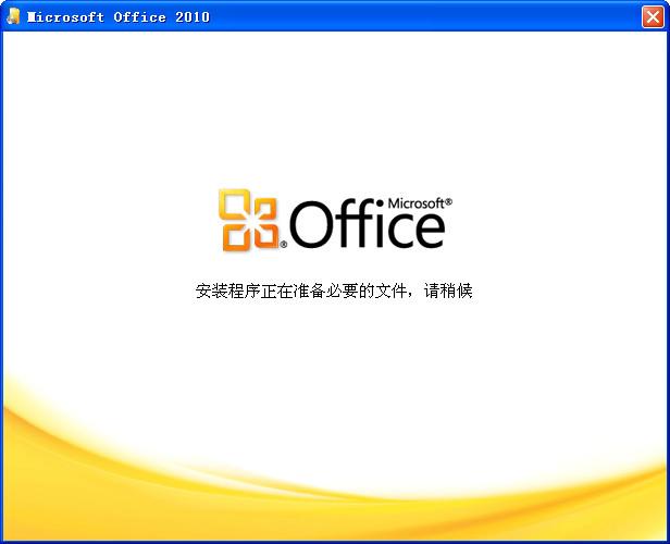 office2010 win10安装包 官方版