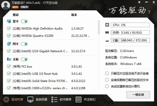 万能驱动7 v7.18.1208.3  正式版