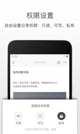 石墨文档手机版 v3.13.22 安卓最新版