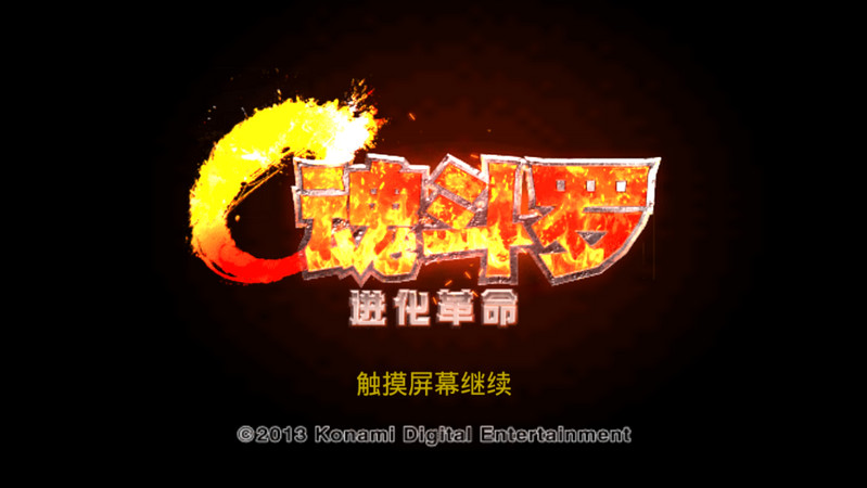 魂斗罗1代街机 PC版 3d重制版