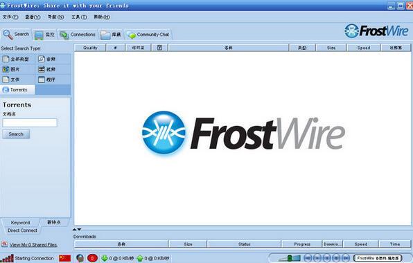 frostwire官方版(p2p文件共享软件) v6.9.1.302 最新版