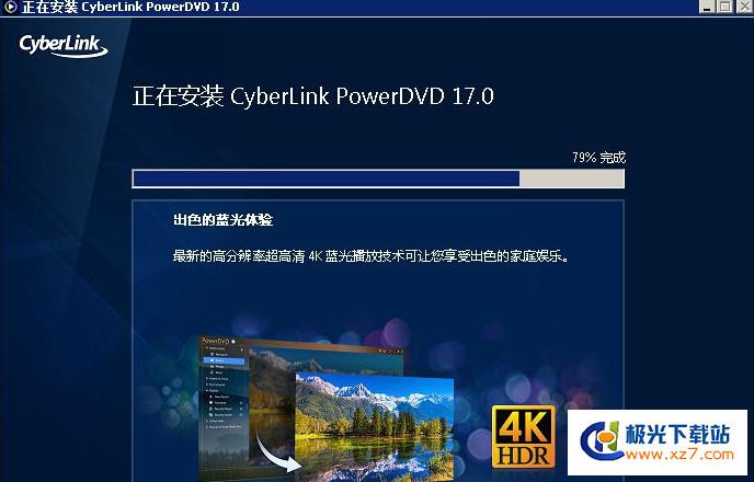 powerdvd17企业版 v17.0.2406 完整版