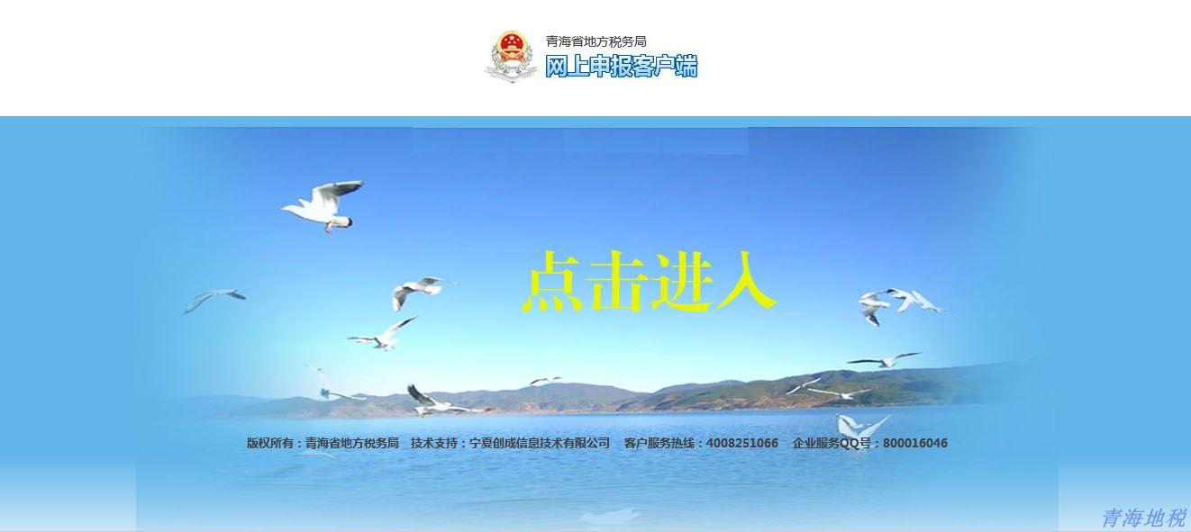 青海地税电子服务平台 v2.0 官方版