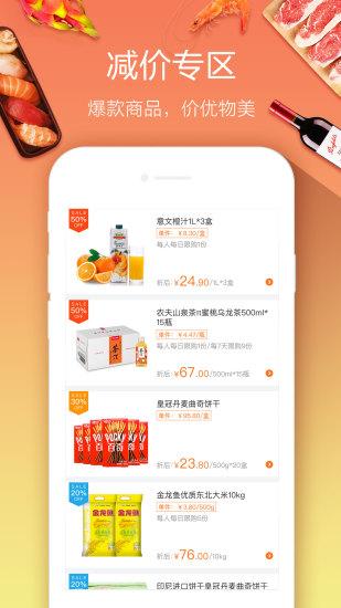 永辉生活app