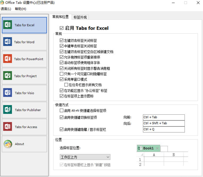 Office Tab Enterprise Edition 11.00.228免注册版