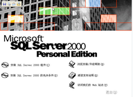 Microsoft SQL Server 2000 Personal Edition 绿色版 个人版