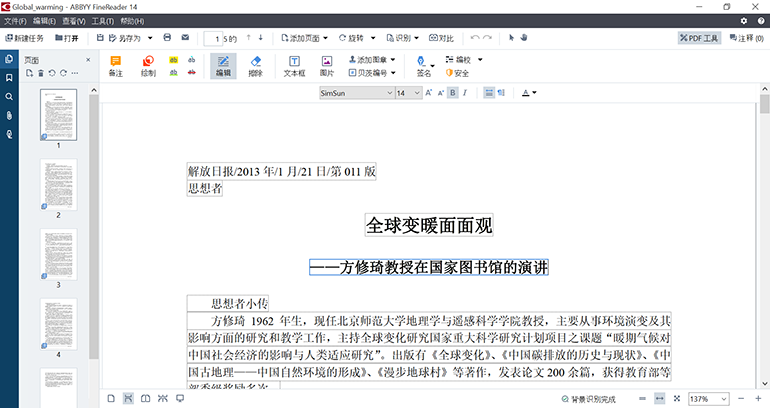 abbyy finereader 14 mac 破解版