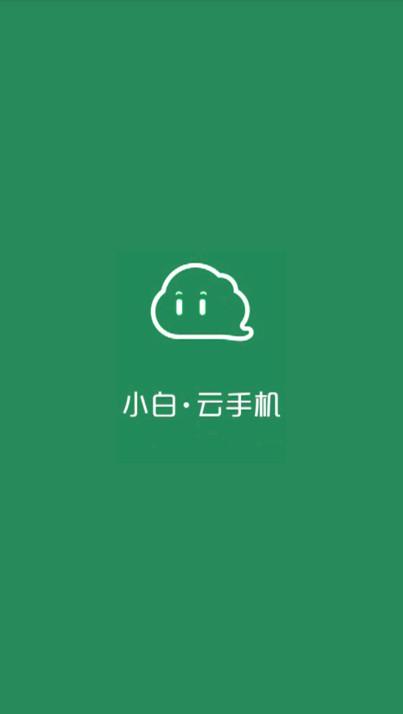 小白云手机app v2.19 安卓免费版