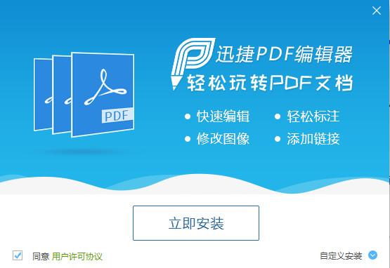 迅捷PDF编辑器 官方最新版 附注册机 v1.0.0.6