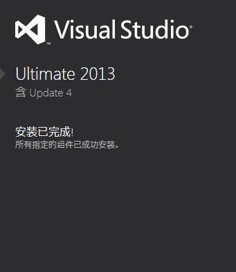 Visual Studio 2013 kb2829760补丁中文版