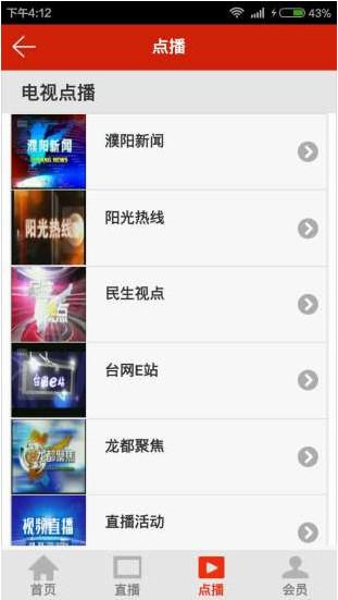 濮阳手机台app v12.1.0 安卓版
