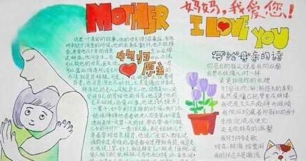 2017母亲节手抄报黑板报内容素材 精美版