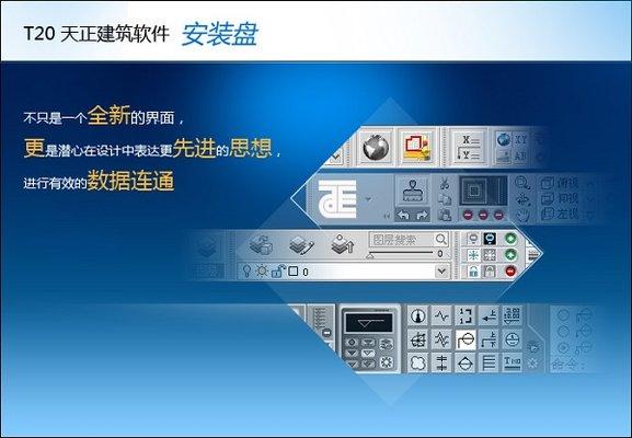 天正电气t20 v3.0 官方版