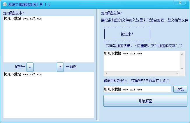 系�y之家超�加密工具 v1.1 pc版