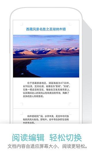 永中office手机版 v3.0.2500.7 安卓版