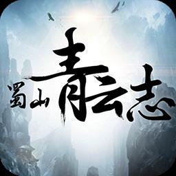 蜀山青云志手游 v1.0.7 安卓版