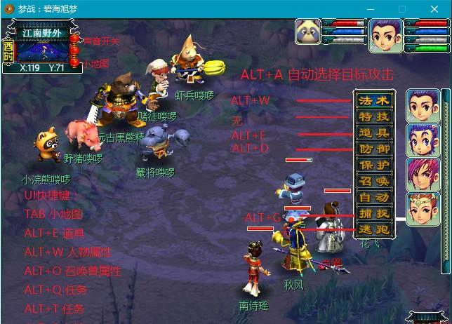 古龙梦幻西游2单机版
