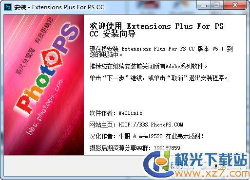 Photoshop超级扩展面板Extensions Plus For PS CC V5.3 汉化破解版