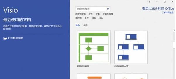 Office Visio 2003 SP3简体中文版