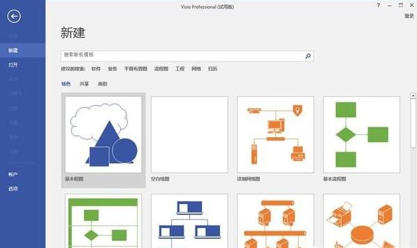 Office Visio 2003 SP3简体中文版 电脑版