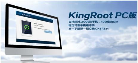 kingroot最新版 v3.4.0.1142 最新版