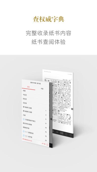 新华字典部首查字 v1.9.6 安卓最新版