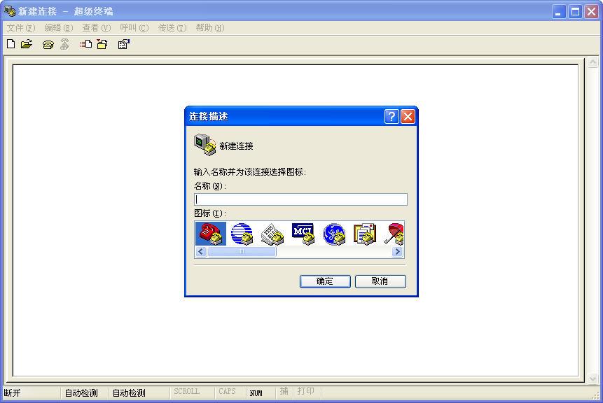 超级终端win10版 32/64位 官方最新版