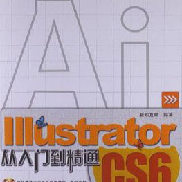 Adobe Illustrator CS6从入门到精通教程 PDF完整版