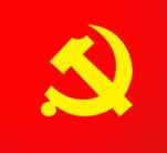 嘉兴红船党建云平台