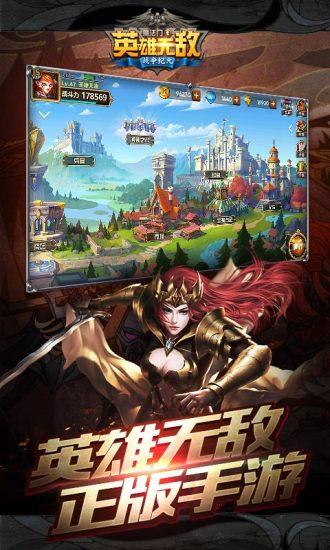 魔法门之英雄无敌战争纪元手机版 v1.0.246 安卓最新版