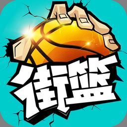 街篮腾讯版 v1.19.1 龙8国际注册