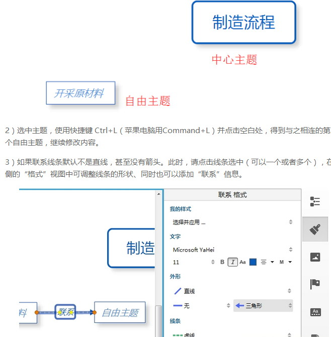 xmind8pro中文破解版 v3.7.8 免费版